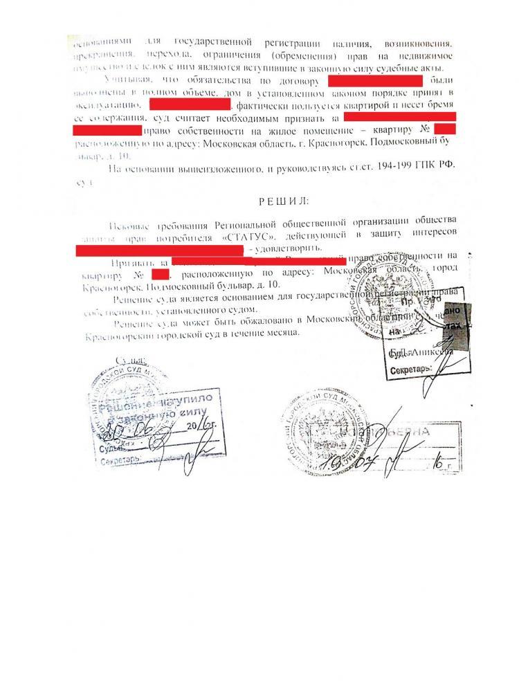 Право собственности на квартиры Подмосковный бульвар д. 10