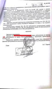 Арбитраж-Красногорский-бульвар-18-2
