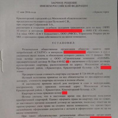 Красногорский-бульвар-24-1 (1)