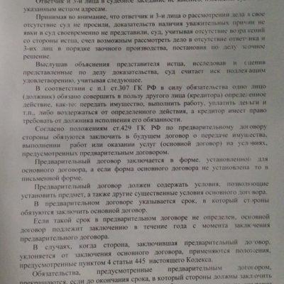 Красногорский-бульвар-24-2 (1)