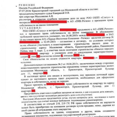 Признание-права-собственности-Красногорский-бульвар-д.-11-1 (1)