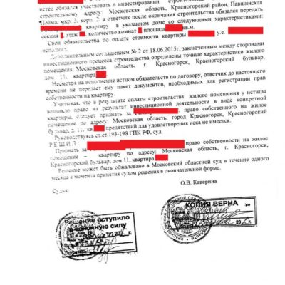 Признание-права-собственности-Красногорский-бульвар-д.-11-2 (1)