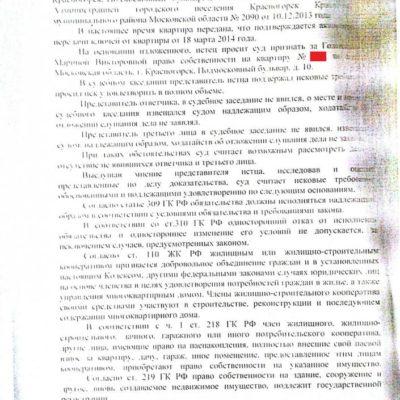 Признание-права-собственности-Подмосковный-бульвар-д.-10-2