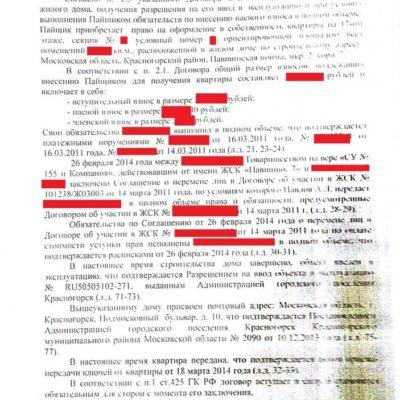 Признание-права-собственности-Подмосковный-бульвар-д.-10-3