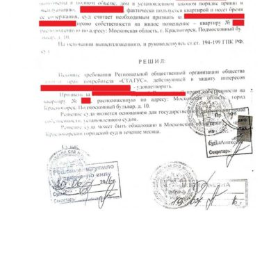 Признание-права-собственности-Подмосковный-бульвар-д.-10-4